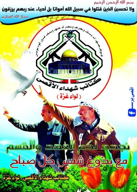 أبو عمار وأبو جهاد