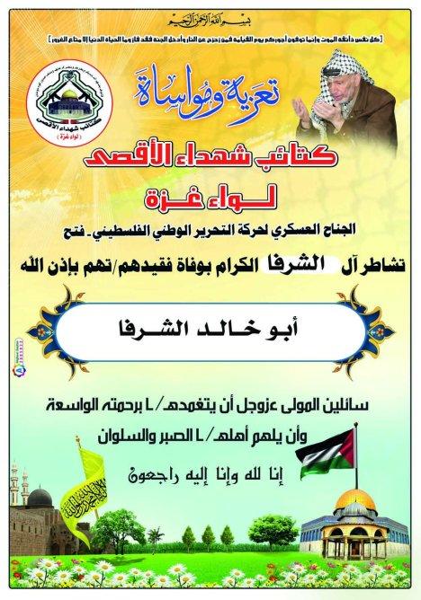تعزية بوفاة ابو خالد الشرفا