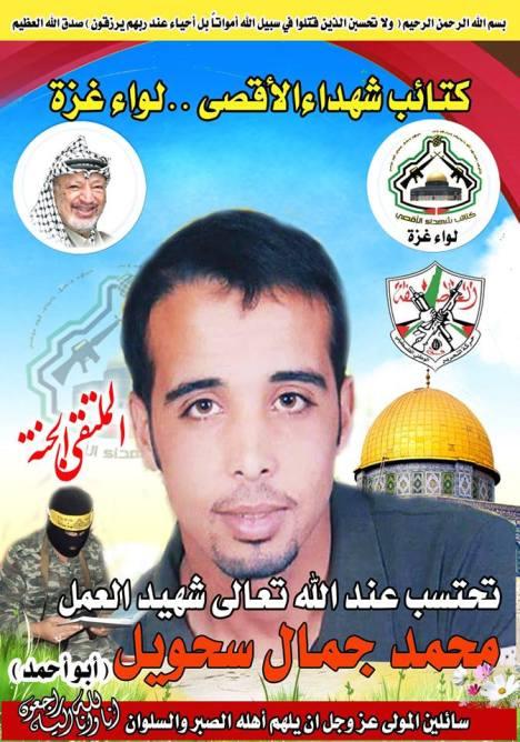 محمد جمال سحويل - رحمه الله