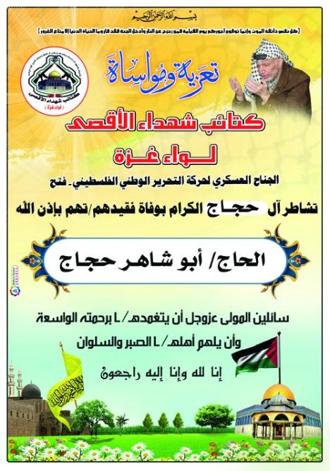 وفد من كتائب شهداء الأقصى - لواء غزة يعزي عائلة حجاج بوفاة رجل الإصلاح: أبو شاهر حجاج