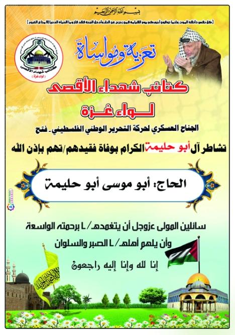 الحاج أبو موسى أبو حليمة رحمه الله