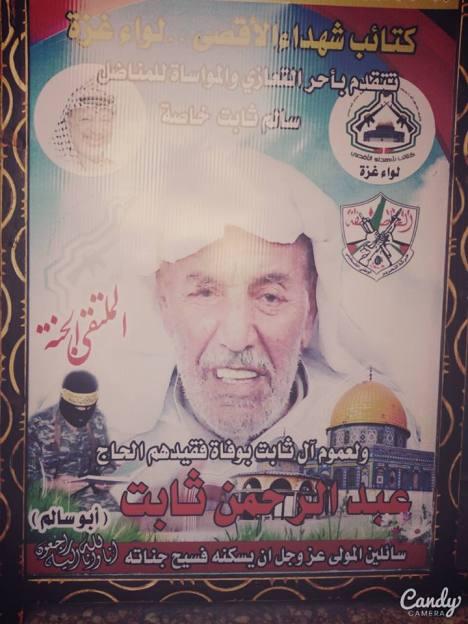 عبد الرحمن ثابت - ابو سالم .. رحمه الله