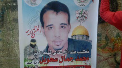 بالصور: كتائب الأقصى - لواء غزة في بيت حانون تعزي بشهيد العمل/ محمد سحويل
