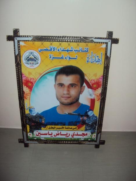 الاسير مجدي ياسين