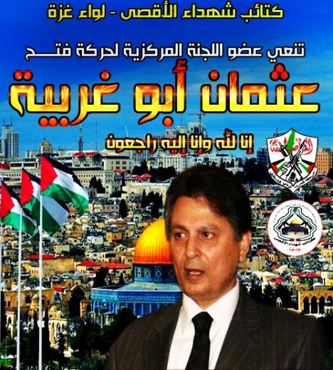 كتائب شهداء الأقصى - لواء غزة تنعي المناضل الكبير: عثمان أبو غربية