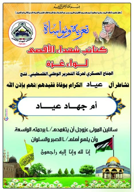 وفد من كتائب شهداء الأقصى - لواء غزة يعزي عائلة عياد بوفاة أم جهاد عياد