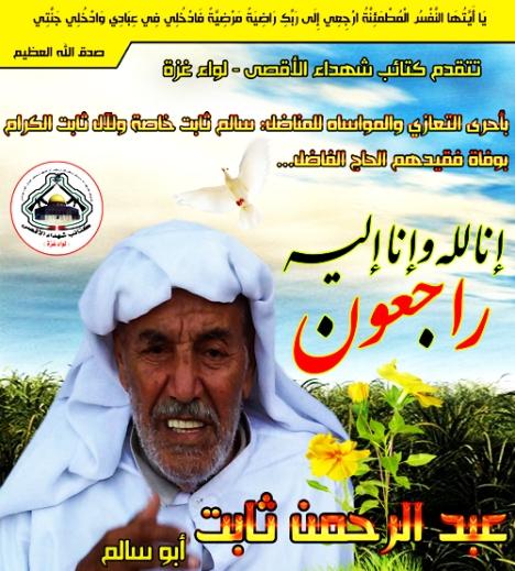 """الحاج عبد الرحمن ثابت """"ابو سالم"""""""