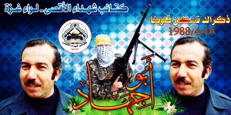 خليل الوزير ابو جهاد