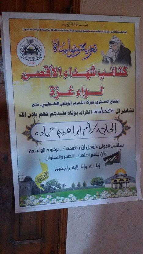 وفد من كتائب شهداء الأقصى – لواء غزة يعزي بوفاة الحاجة: أم إبراهيم حمادة