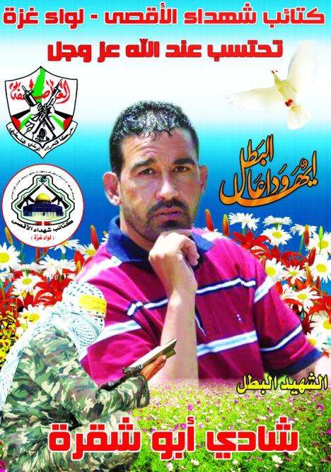 الشهيد شادي ابو شقرة