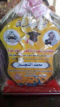 وفد من كتائب الأقصى - لواء غزة يهنئ المناضل: محمد جمال النجار بمناسبة التخرج