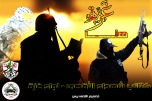 كتائب شهداء الاقصى - لواء غزة
