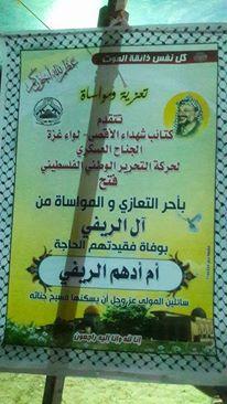 وفد من كتائب الأقصى - لواء غزة يعزي عائلة الريفي بوفاة الحاجة: أم أدهم الريفي