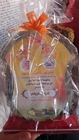 وفد من كتائب الأقصى - لواء غزة يبارك للمناضل: مروان الريفي مولودته الجديدة