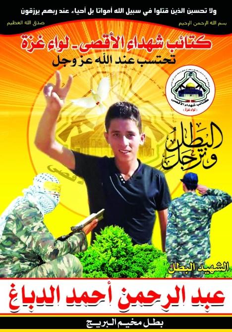 الشهيد عبد الرحمن الدباغ