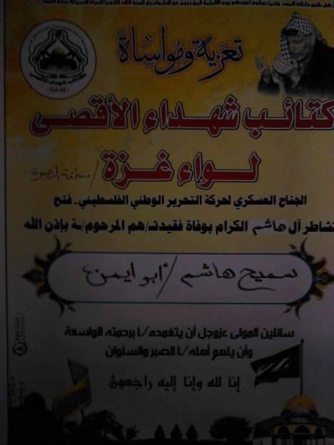 كتائب الأقصى - لواء غزة تقدم العزاء بوفاة سميح هاشم