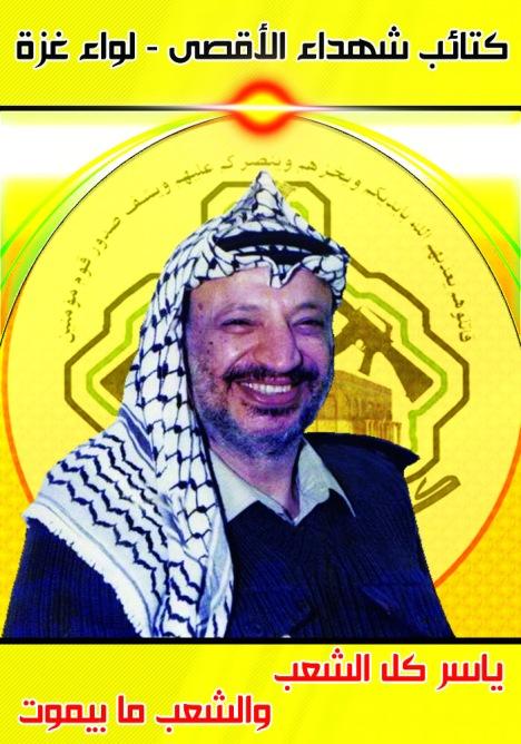 ياسر عرفات - ابو عمار