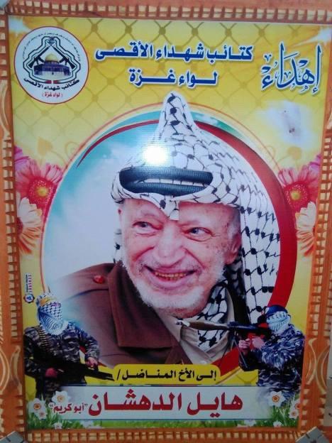 """وفد من كتائب الأقصى - لواء غزة في """" منطقة الصبرة """" يزور المناضل/ هايل الدهشان"""