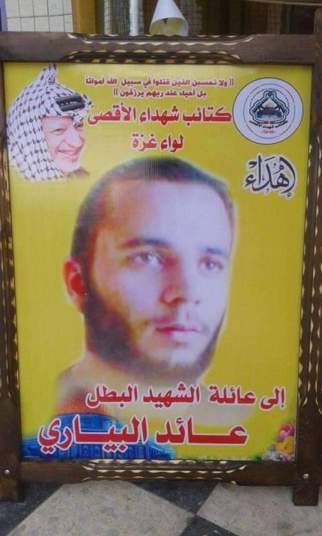 كتائب الأقصى - لواء غزة في بيت حانون تزور أسرة الشهيد/ عائد البياري