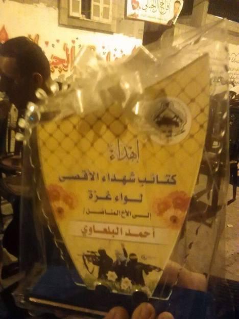 وفد من كتائب الأقصى - لواء غزة يهنئ عائلة البلعاوي بزفاف إبنهم أحمد