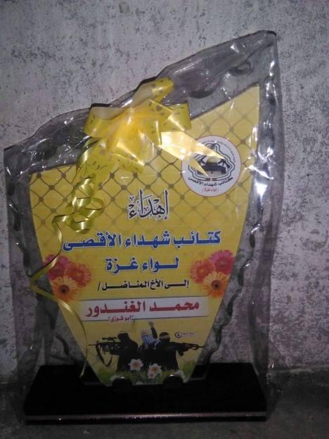وفد من كتائب شهداء الأقصى - لواء غزة يزور الأخ المناضل: محمد الغندور ابو فوزي