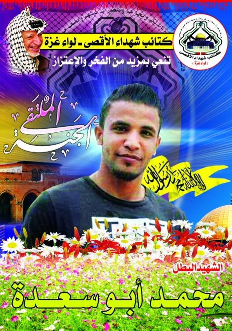 الشهيد محمد ابو سعدة