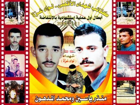 الشهيد منذر ياسين والشهيد محمد المدهون