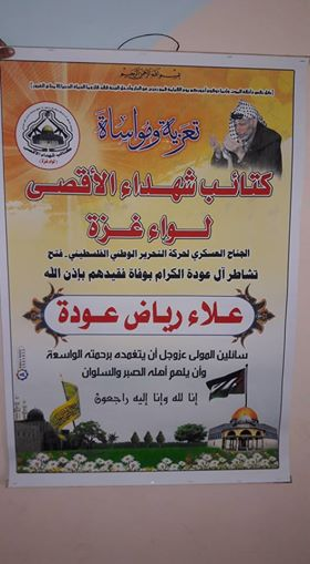 وفد من كتائب الأقصى - لواء غزة يعزي المناضل: محمود رياض عودة بوفاة شقيقه