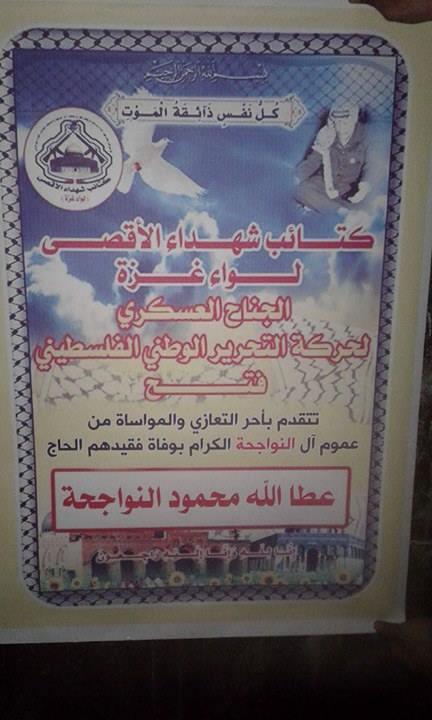 وفد من كتائب شهداء الأقصى - لواء غزة يعزي بوفاة الحاج: عطا الله محمود النواجحة