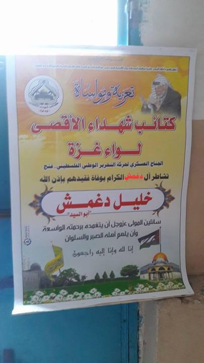 وفد من كتائب شهداء الأقصى - لواء غزة يعزي عائلة دغمش بوفاة: خليل دغمش - ابو السيد