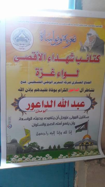 وفد من كتائب الأقصي – لواء غزة يعزي بعائلة الداعور بوفاة الحاج: عبد الله الداعور - ابو مازن