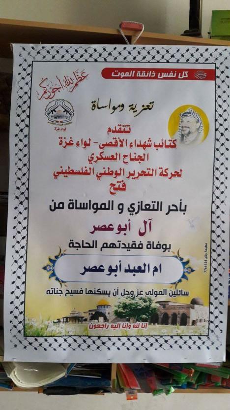 وفد من كتائب الأقصى - لواء غزة يعزي بوفاة الحاجة: أم العبد أبو عصر