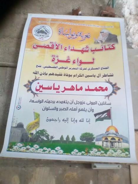 وفد من كتائب الأقصى - لواء غزة يعزي بوفاة الشاب: محمد ماهر ياسين