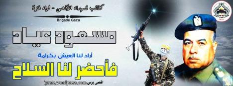 الشهيد القائد مسعود عياد