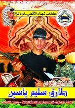 الإستشهادي طارق ياسين
