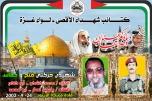 الشهداء القادة محمد كشكو وياسين نصار