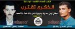 ذكرى استشهاد منذر ياسين ومحمد المدهون تقترب