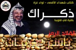 ذكرى استشهاد ياسر عرفات ابو عمار تقترب 2018/11/11