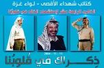 الذكرى الرابعة عشر لإستشهاد القائد الرمز/ ياسر عرفات .. أبو عمار تقترب