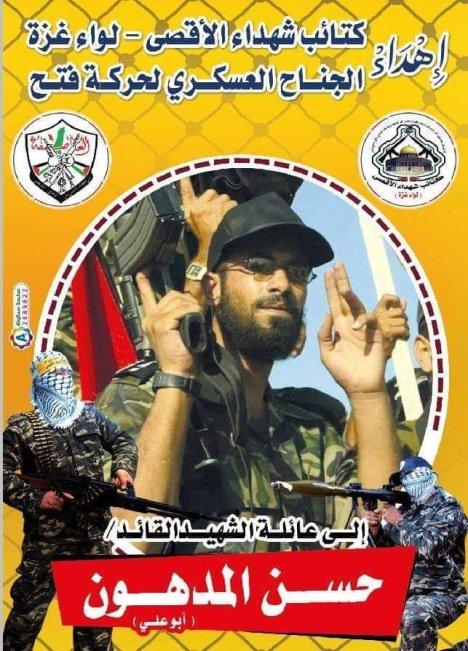 كتائب شهداء الأقصى - لواء غزة تشارك في إحياء ذكرى إستشهاد القائد: حسن المدهون