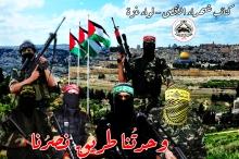 الوحدة الوطنية .. الاجنحة العسكرية للمقاومة الفلسطينية