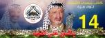 ذكرى إستشهاد ياسر عرفات أبو عمار 11 - 11