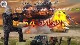 انطلاقة فتح 54 كتائب الاقصى لواء غزة