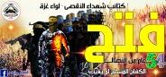 انطلاقة حركة فتح 54