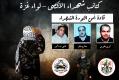 الشهداء القادة صلاح خلف وهايل عبد الحميد وفخري العمري