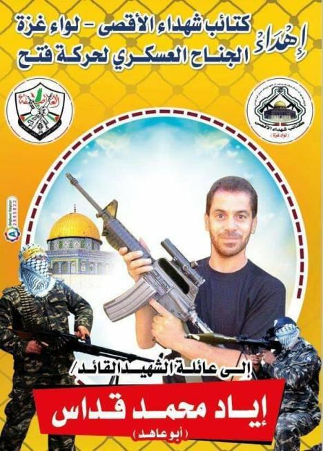 الشهيد إياد محمد قداس
